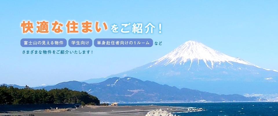 新日本三景「三保の松原」で 快適な住まいをご紹介!